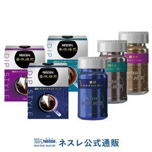 (ネスレ公式通販)ネスカフェ 香味焙煎お試しセット(ドリップコーヒー)(脱 インスタントコーヒー)|nestle