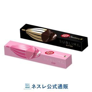 キットカット ショコラトリー サブリム ルビー ビターセット(KITKAT チョコレート)|nestle