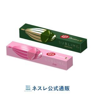 キットカット ショコラトリー サブリム ルビー 抹茶セット(KITKAT チョコレート)|nestle
