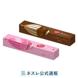 キットカット ショコラトリー サブリム ルビー ミルクセット(KITKAT チョコレート)|nestle