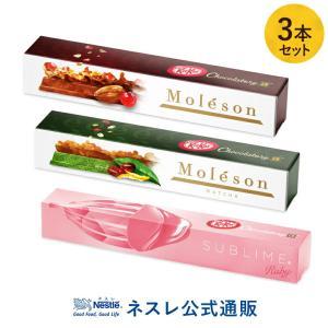 キットカット ショコラトリー サブリム ルビー モレゾン2種セット(KITKAT チョコレート)|nestle