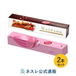 キットカット ショコラトリー サブリム ルビー モレゾンセット(KITKAT チョコレート)|nestle