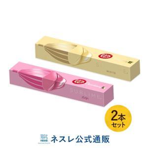 キットカット ショコラトリー サブリム ルビー ホワイトセット(KITKAT チョコレート)|nestle