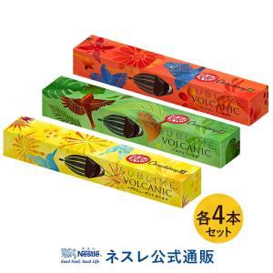 (ネスレ公式通販・送料無料)キットカット ショコラトリー サブリム ボルカニック3種×4セット|nestle