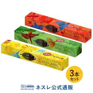 (ネスレ公式通販)キットカット ショコラトリー サブリム ボルカニック3種セット|nestle
