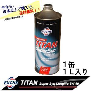 ☆FUCHS☆TITAN SUPER-SYN LONGLIFE【5W-40】 10Lセット 送料無料▼ net-buhinkan