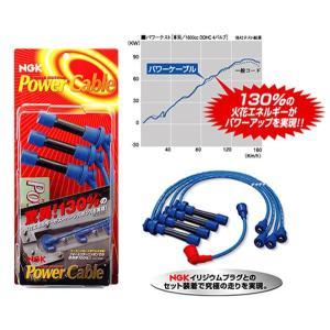 ★NGK パワーケーブル★アコードワゴン CE1/CF6/CF7 用 大特価!|net-buhinkan