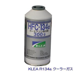 ☆KLEA クーラーガス R134a(HFC-134a) 300g【大缶】 1本 特価▼|net-buhinkan