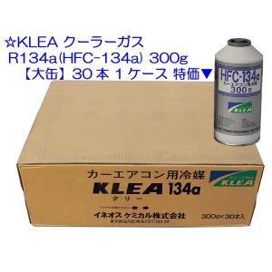 ☆KLEA クーラーガス R134a(HFC-134a) 300g【大缶】 30本 1箱▼|net-buhinkan