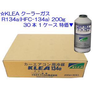 ☆KLEA クーラーガス R134a(HFC-134a) 200g 30本 1ケース 特価▼|net-buhinkan