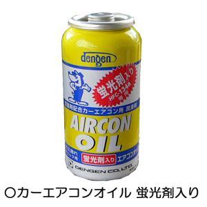 ☆dengen 蛍光剤入り エアコンオイル潤滑剤 134a 1本 特価▼|net-buhinkan