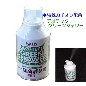 ◆特殊カチオン配合 強力消臭/除菌 デオテック グリーンシャワー