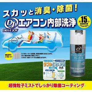 ◆エアコン内部洗浄「DJクイックエバポレータークリーナーIII」▽|net-buhinkan