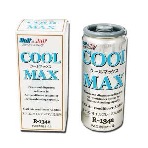 エアコンオイルプレミアム添加剤 COOL MAX(クールマックス)|net-buhinkan