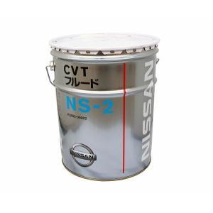 ●日産純正CVTフルード NS-2 20L(ペール缶) 特価▽|net-buhinkan