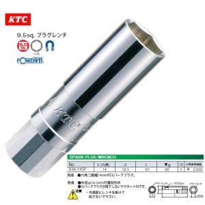 ●品番:B3A-14SP[KTC製]  管理番号:KTC034 ◇9.5sq. プラグレンチ 六角:...