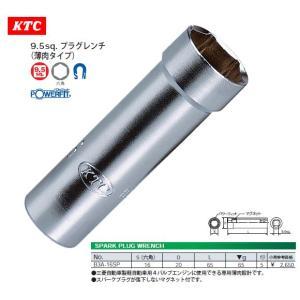 ●品番:B3A-16SP[KTC製]  管理番号:KTC035 ◇9.5sq. プラグレンチ(薄肉タ...
