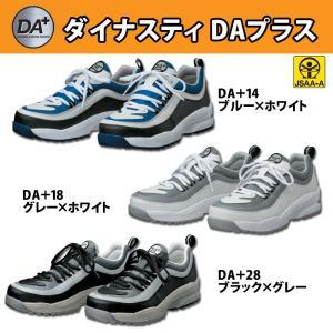 ドンケル DAプラス Dynasty ダイナスティエアー 安全靴|net-buhinkan