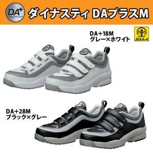 ドンケル DAプラスM Dynasty ダイナスティエアー マジック 安全靴|net-buhinkan