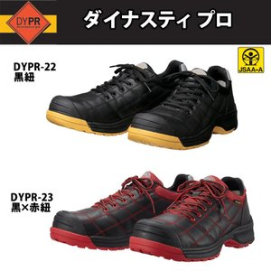 ドンケル DYPR(ダイナスティプロ) Dynasty ダイナスティプロ  安全靴|net-buhinkan