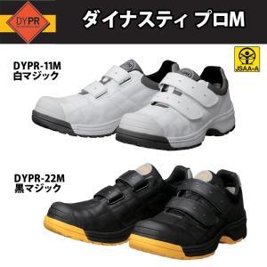 ドンケル DYPRM(ダイナスティプロM) Dynasty ダイナスティプロ マジック 安全靴|net-buhinkan