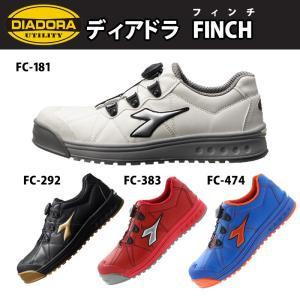 ドンケル FINCH(フィンチ) DIADORA ディアドラ FINCH フィンチ 安全靴|net-buhinkan