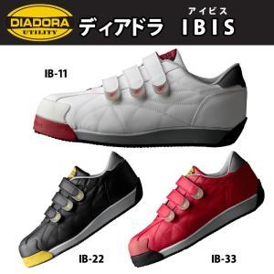 ドンケル IBIS(アイビス) DIADORA ディアドラ IBIS アイビス 安全靴|net-buhinkan