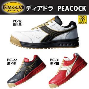 ドンケル PEACOCK(ピーコック) DIADORA ディアドラ ピーコック PEACOCK 安全靴|net-buhinkan