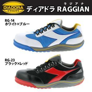 ドンケル RAGGIANA(ラジアナ) DIADORA ディアドラ RAGGIANA ラジアナ 安全靴|net-buhinkan