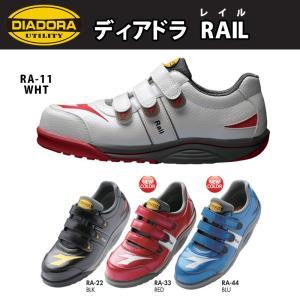 ドンケル RAIL(レイル) DIADORA ディアドラ RAIL レイル 安全靴|net-buhinkan