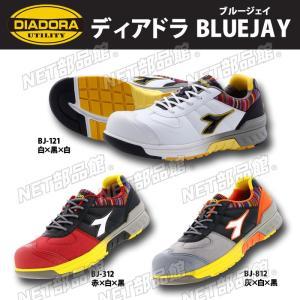 ドンケル BLUEJAY(ブルージェイ) DIADORA ディアドラ BLUEJAY ブルージョイ 安全靴|net-buhinkan