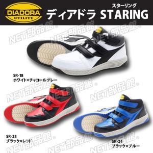 ドンケル STARLING(スターリング) DIADORA ディアドラ STARING(スターリング) 安全靴|net-buhinkan