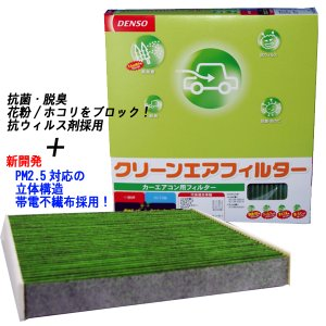 ホンダ フィットハイブリッド GP5/GP6用 ☆デンソー抗菌エアコンフィルター☆|net-buhinkan