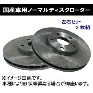 ★フロントブレーキローター★ジムニー JB23W (2)用 特価▽|net-buhinkan