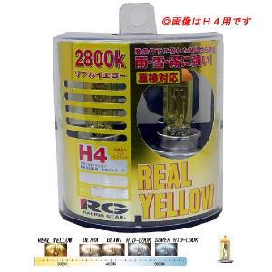 RG REAL YELLOW 2800K H8|net-buhinkan