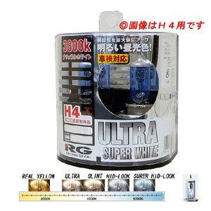 RG ULTRA -SUPER WHITE- 3800K H8|net-buhinkan
