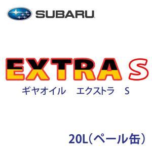 ★スバル純正ギヤオイル エクストラS 20L(ペール缶) 送料無料▼|net-buhinkan