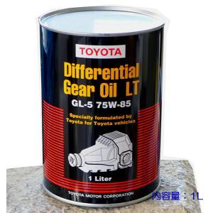 API規格(グレード):GL-5 SAE粘度:75W-85 ディファレンシャル用 内容量:1L 品番...