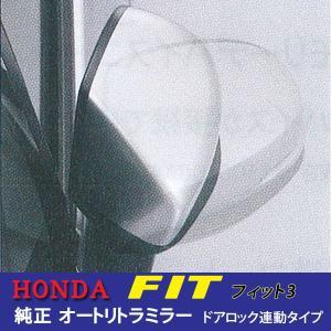 純正オートリトラミラー★ホンダ フィット H/H・F/H・L/H・S|net-buhinkan