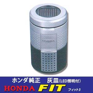 純正灰皿(LED付)★ホンダ フィットGK3/GK4/GK5/GK6/GP5/GP6|net-buhinkan