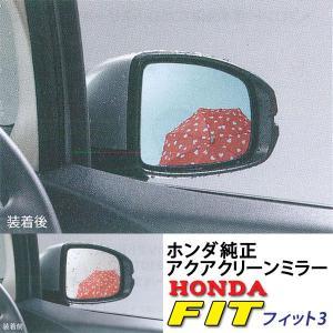 純正 アクアクリーンミラー★ホンダ フィット3|net-buhinkan