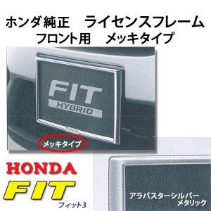 純正フロントライセンスフレーム メッキタイプ★ホンダフィット3|net-buhinkan