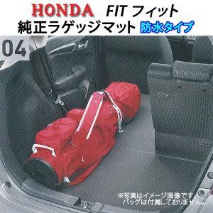 純正ラゲッジマット★ホンダフィットGP5/GP6 ハイブリット車用|net-buhinkan
