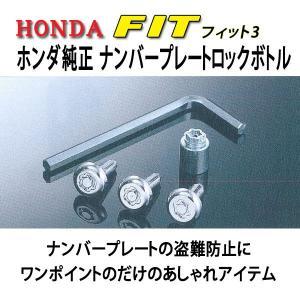 純正ナンバープレートロックボルト★ホンダ フィットGK3/GK4/GK5/GK6/GP5/GP6|net-buhinkan
