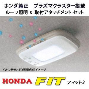 純正 プラズマクラスター搭載LEDルーフ照明★ホンダフィット3|net-buhinkan