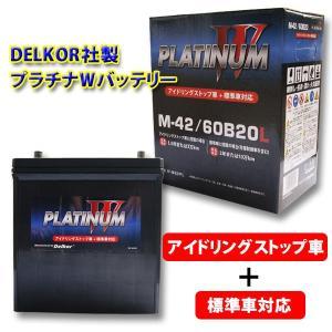 ★デルコア プラチナW IS車用バッテリー★タント L600S/L600S用