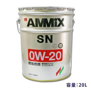 ★ダイハツ純正 AMMIX SN 0W-20 20L(ペール缶) ▼送料無料 net-buhinkan