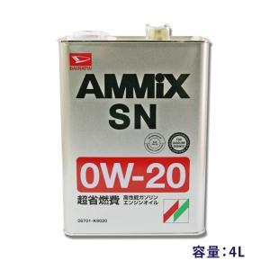 ★ダイハツ純正 AMMIX SN 0W-20 4L▼特価 net-buhinkan