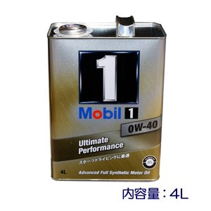☆Mobil1(モービル1)[Ultimate Performance]0W-40 SN/CF 4L缶▽
