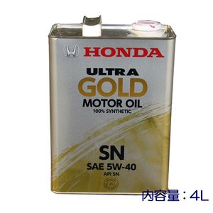 ☆ホンダ純正ULTRA GOLD SN 5W-40 S2000推奨オイル 4L缶 特価▽ net-buhinkan